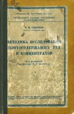 Методика исследования золотосодержащих руд и концентратов