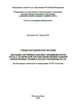 Методика изучения и анализа трещиноватости. Часть 2. Графические методы изображения замеров ориентировки трещин и анализ трещиноватости