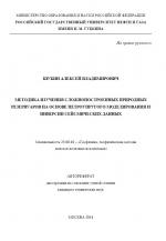 Методика изучения сложнопостроенных природных резервуаров на основе петроупругого моделирования и инверсии сейсмических данных
