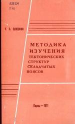 Методика изучения тектонических структур складчатых поясов (на примере Урала)