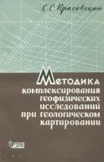 Методика комплексирования геофизических исследований при геологическом картировании (на примере Приазовского кристаллического массива и зоны сочленения его с Донбассом)