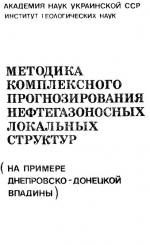 Методика комплексного прогнозирования нефтегазоносных локальных структур (на примере Днепровско-Донецкой падины)