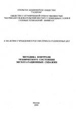 Методика контроля технического состояния эксплуатационных скважин