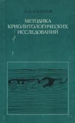 Методика криолитологических исследований
