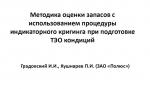 Методика оценки запасов с использованием процедуры индикаторного кригинга при подготовке ТЭО кондиций