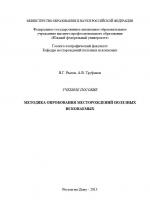 Методика опробования месторождений полезных ископаемых. Учебное пособие