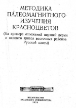 Методика палеомагнитного изучения красноцветов (на примере отложений верхней перми и нижнего триаса восточных районов Русской плиты)