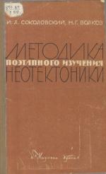 Методика поэтапного изучения неотектоники (на примере юго-запада Русской платформы)