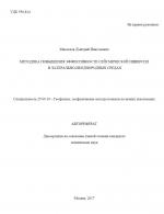 Методика повышения эффективности сейсмическое инверсии в латерально-неоднородных средах