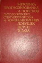 Методика прогнозирования и поисков литологических, стратиграфических и комбинированных ловушек нефти и газа