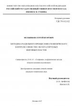Методика раздельного промыслово-геофизического контроля совместно эксплуатируемых нефтяных пластов