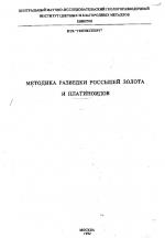 Методика разведки россыпей золота и платиноидов
