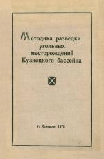 Методика разведки угольных месторождений Кузнецкого бассейна