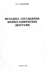 Методика составления физико-химических диаграмм