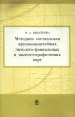 Методика составления крупномасштабных литолого-фациальных и палеогеографических карт