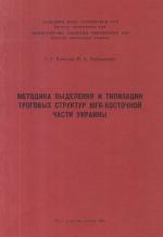Методика выделения и типизации троговых структур юго-восточной части Украины