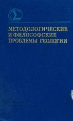 Методологические и философские проблемы геологии