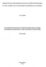 Методологические и технологические основы геоинформационного обеспечения территорий