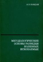 Методологические основы разведки полезных ископаемых