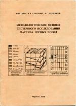 Методологические основы системного исследования массива горных пород