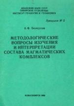 Методологические вопросы изучения и интерпретации состава магматических комплексов