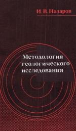 Методология геологического исследования