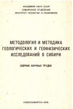 Методология и методика геологических и геофизических исследований в Сибири. Сборник научных трудов