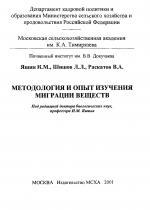 Методология и опыт изучения миграции веществ