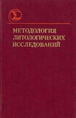 Методология литологических исследований