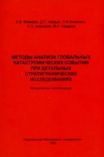 Методы анализа глобальных катастрофических событий при детальных стратиграфических исследованиях. Методические рекомендации