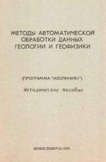 """Методы автоматической обработки данных геологии и геофизики (программа """"Изолиния-1"""")"""