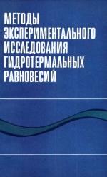 Методы экспериментального исследования гидротермальных равновесий