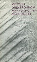 Методы электронной микроскопии минералов