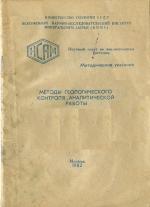 Методы геологического контроля аналитической работы