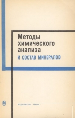 Методы химического анализа и состав минералов