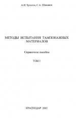 Методы испытания тампонажных материалов. Справочное пособие. Том 1