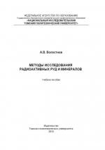 Методы исследования радиоактивных руд и минералов. Учебное пособие