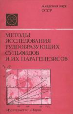 Методы исследования рудообразующих сульфидов и их парагенезисов