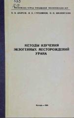 Методы изучения экзогенных месторождений урана