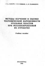 Методы изучения и оценки тектонической нарушенности угольных пластов при механизированной их отработке