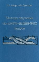 Методы изучения складчато-надвиговых поясов