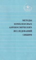 Методы комплексных аэрокосмических исследований Сибири