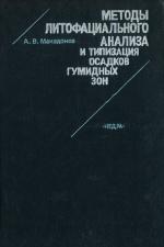 Методы литофациального анализа и типизация осадков гумидных зон