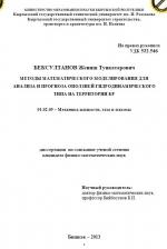 Методы математического моделирования для анализа и прогноза оползней гидродинамического типа на территории КР