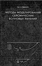 Методы моделирования сейсмических волновых явлений