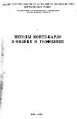Методы Монте-Карло в физике и геофизике