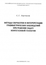 Методы обработки и интерпретации гравиметрических наблюдений при решении задач нефтегазовой геологии