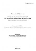 Методы обработки и интерпретации высокоточных гравиметрических наблюдений при решении геологических задач