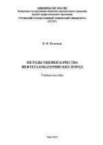 Методы оценки качества нефтегазоматеринских пород