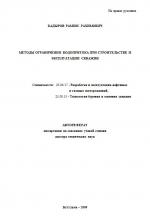 Методы ограничения водопритока при строительстве и эксплуатации скважин